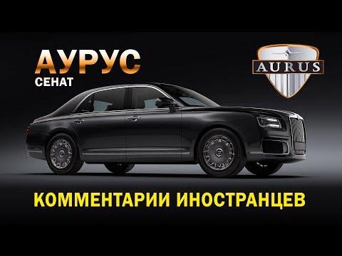 АУРУС СЕНАТ -