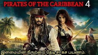 PIRATES OF THE CARIBBEAN 4 |Tamil voice over 2 Story explained|movie explained in tamil|movie review