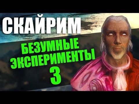 SKYRIM - ТЕННИС В СКАЙРИМЕ, ВАББАДЖЕК ПРОТИВ ШЕОГОРАТА thumbnail