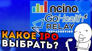 Стоит ли инвестировать в IPO nCino, GoHealth, Relay Therapeutics