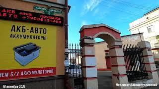 16 октября Проспект Вагоностроителей дом 12 - 4 Видео для Игоря Моисеева