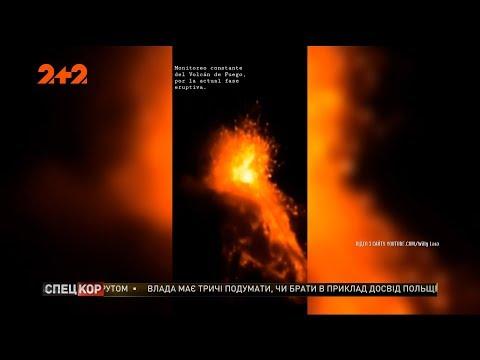 СПЕЦКОР | Новини 2+2: У Гватемалі  тисячі людей залишають свої домівки через вулкан Фуего