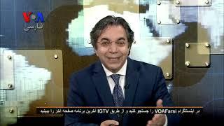 محمدجواد ظریف را بهتر بشناسیم VOA- Farsi