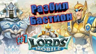Lords Mobile - #7 Бастион упал