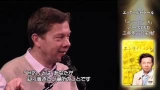 エックハルト・トール 『エンライトメント~人生の目的~』(DVD) PV --ニュー・アース・シリーズ#3