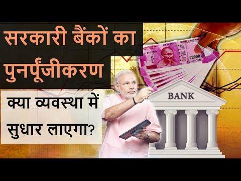 क्या पुनर्पूंजीकरण सरकारी बैंकों को बचा पायेगा? - Can recapitalisation save Public sector banks?