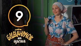 Будиночок на щастя. Сезон 1. Серия 9 | КОМЕДИЯ