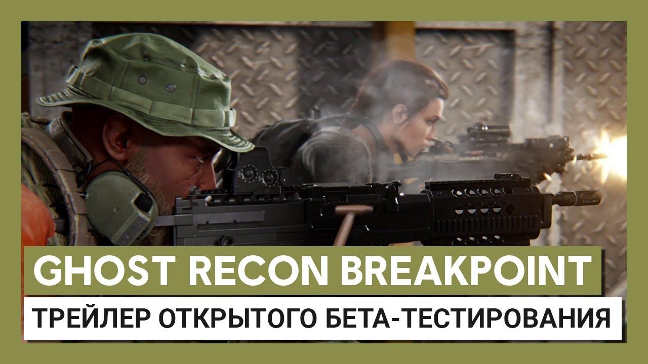 Ghost Recon Breakpoint: трейлер открытого бета-тестирования