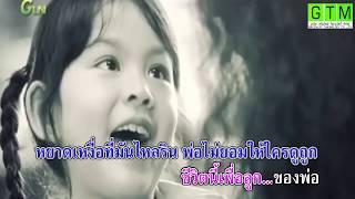 ผู้เป็นได้ทั้งพ่อและแม่ - ก้อย กินรี Feat กร ท่าแค 【KARAOKE】
