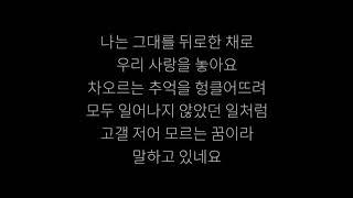 [가사/lyrics] 엠씨더맥스 MC THE MAX!-넘쳐흘러