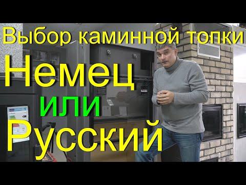 Обзор 3-х каминных топок. Стоит ли переплачивать за импортные топки. #astov#spartherm#Romotop