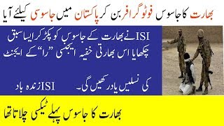 How ISI Caught 2 Indian RAW Agents in Pakistan||ISI Secret Mission|| ISI vs Raw