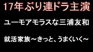 17年ぶり連ドラ主演 三浦友和!俳優の三浦友和さんが来年1月スタートの...