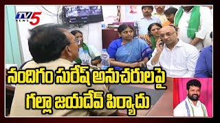 TDP MP Galla Jayadev Police Complaint on YSRCP Bapatla MP Nandigam Suresh | Amaravati Farmers | TV5
