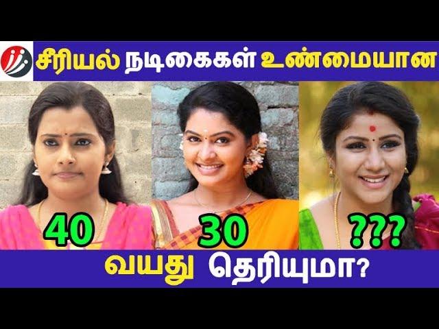 சீரியல் நடிகைகள் உண்மையான வயது தெரியுமா?    Photo Gallery   Latest News   Tamil Seithigal
