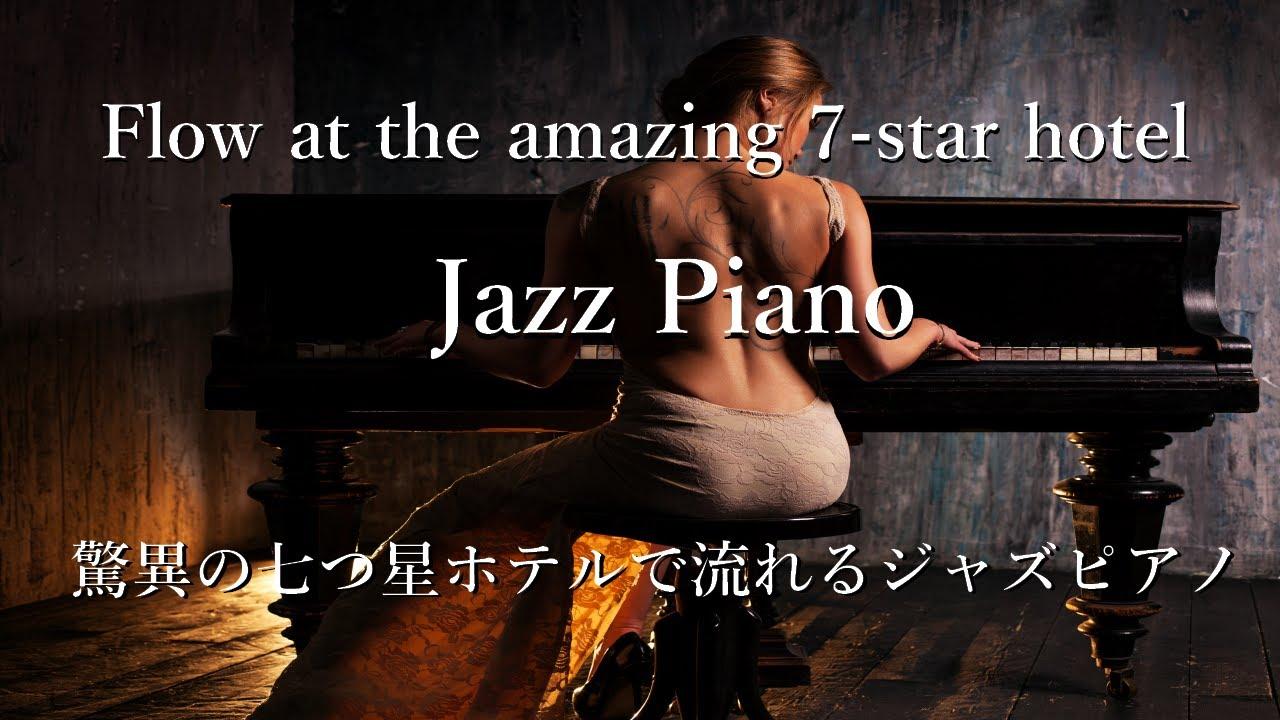 ジャズ 音楽 癒し の