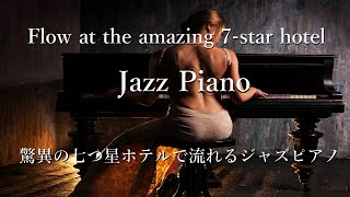 [Ultimate healing music] Jazz piano playing at a stunning 7-star hotel in the world