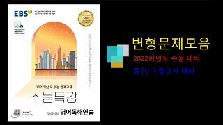 2022학년도 수능대비 EBS영어독해연습 / 08강. …