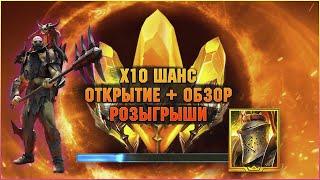 🔴х10 в игре! Гелиор за 15 сакралов | ОТКРЫТИЕ + ОБЗОР + РОЗЫГРЫШИ - Raid: Shadow legends