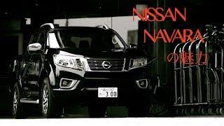 日産 NP 300 ナバラの魅力 / NISSAN NAVARA NP 300