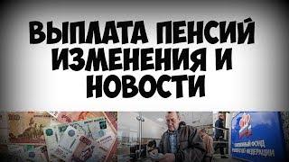 Выплата пенсий изменения и новости!