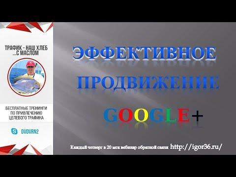 #4 Google+ Как правильно создать и продвинуть сообщество в Гугул+