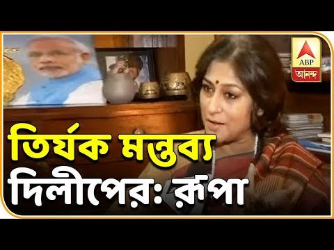 Dilip Ghosh has ridiculed Mamata Banerjee, claims Roopa Ganguly