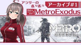 [LIVE] アラサーの夜な夜なMETROツアー「Metro Exodus」第一夜【VTuber】