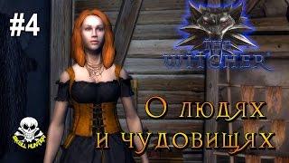Ведьмак - Enhanced Edition (#4) О людях и чудовищях.
