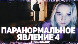 Паранормальное Явление 4 - ТРЕШ ОБЗОР на фильм