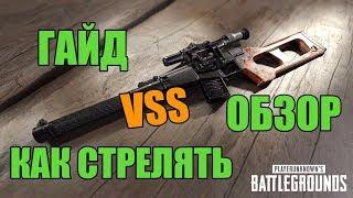 Гайд как стрелять с VSS в PUBG | Обзор на снайперскую винтовку в PLAYERUNKNOWN'S BATTLEGROUNDS