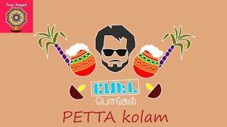 PETTA pongal kolam,Pongal Pot Kolam& super star rajinikanth Simple & very Easy Special Rangoli 2019