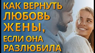 Как вернуть любовь жены к мужу Советы как вернуть чувства жены к мужу