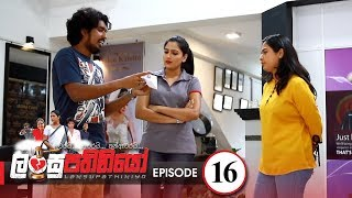Lansupathiniyo | Episode 16 - (2019-12-16) | ITN Thumbnail