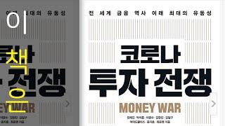 신간 도서ㅣ코로나 투자 전쟁 : 전 세계 금융 역사 이…