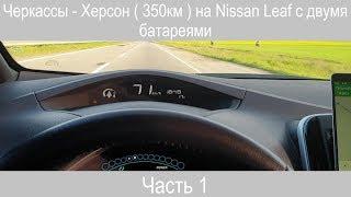 Черкассы - Херсон на электромобиле 🔋 Nissan Leaf. Самая плохая дорога Украины!