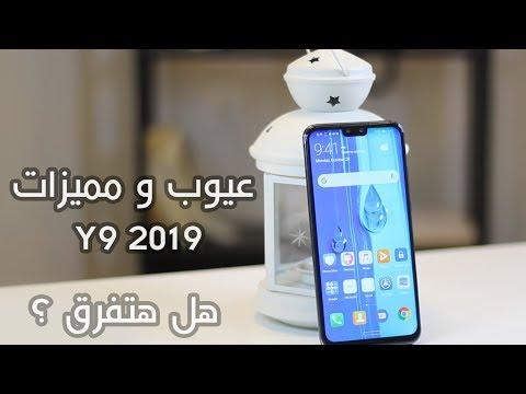 Y9 2019 | العيوب والمميزات