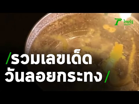 ส่องเลขเด็ด ขันน้ำมนต์เจ้าแม่เกล็ดแก้ว | 31-10-63 | ข่าวเช้าไทยรัฐ เสาร์-อาทิตย์
