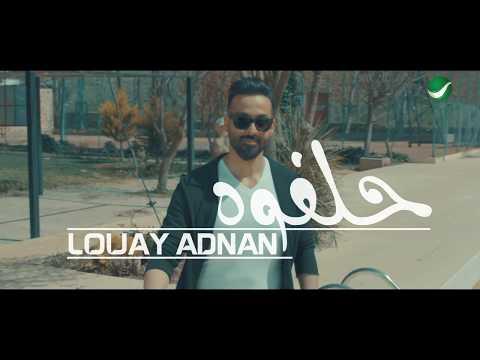Louay Adnan ... Halfouh - Video Clip   لؤي عدنان ... حلفوه - فيديو كليب