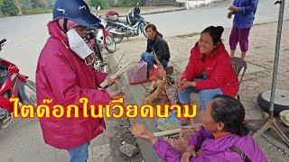 ลุยเวียดนาม(Vietnam) EP88:ไตด๊อกที่จังหวัดไทเหงียน(Thái Nguyên)  แวะกินข้าวเติมพลัง
