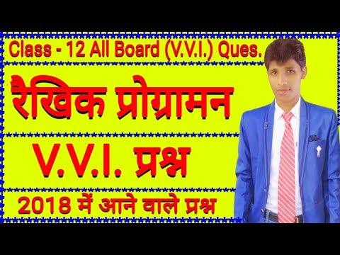 L.P.P Important Ques. (रैखिक प्रोग्रामन )in Hindi Class - 12 All Board