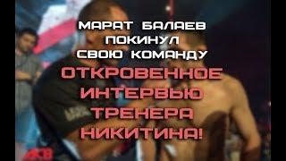 Марат Балаев покинул Свою команду откровенное интервью тренера Никитина!