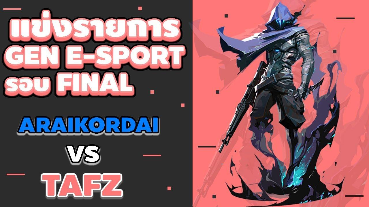 [VALORANT] แข่งรายการ Gen-Esport รอบFinal Araikordai VS Tafz