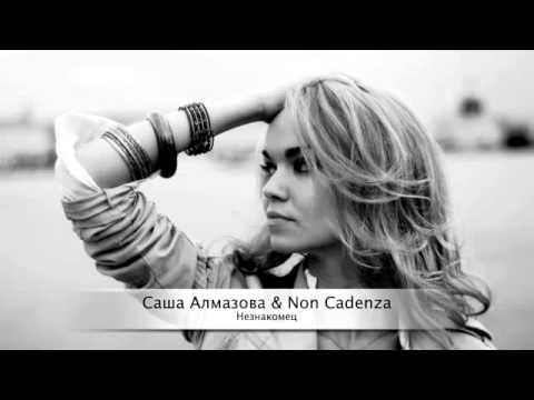 Клип Non Cadenza - Незнакомец