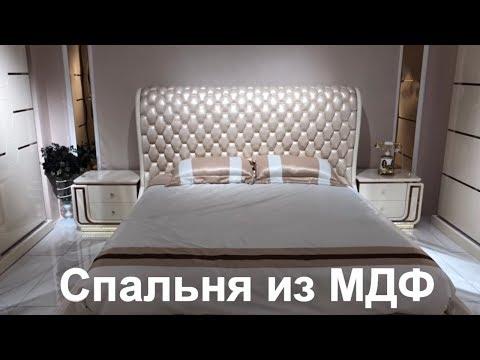 Спальня из МДФ, цены. Доставка из Китая 🚚 обойдётся равно сколько стоит комплект