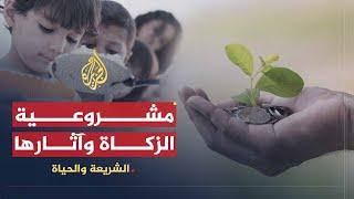 الشريعة والحياة في رمضان - مع الداعية علي القره داغي عن الزكاة ومشروعيتها في الإسلام