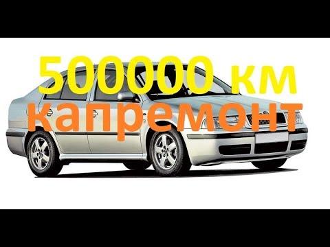 Фото к видео: Капремонт Skoda Octavia 1.6 AKL