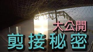 秘技大公開,影片剪接教學,拍出一流的美麗日出或夕陽!!final cut pro