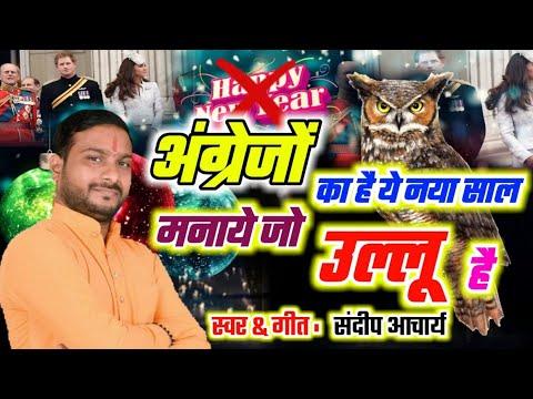 भारत माता का नहीं है वो लाल !! 2018 Hit Song By Sandeep Acharya!!Mayur Music!!