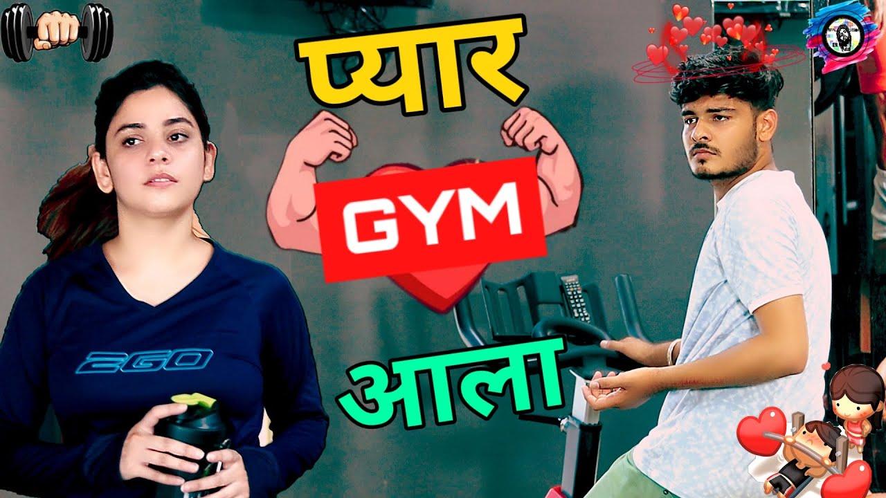 प्यार GYM आला    Desi love story    GYM KI LOVE STORY    ROYAL VISION     Haryanvi Comedy 2020
